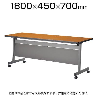 スタックテーブル 会議テーブル/幅1800×奥行450×高さ700mm 幕板付き/LHA-1845P
