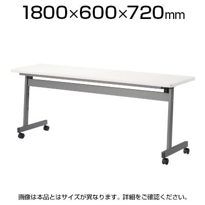 スタックテーブル 会議テーブル/幅1800×奥行600×高さ720mm 幕板なし/LHA-1860H