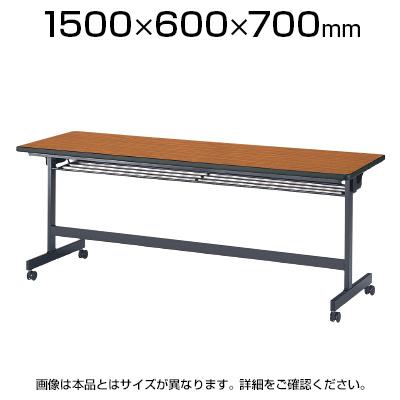 スタックテーブル 会議テーブル/幅1500×奥行600mm 幕板なし/LHB-1560