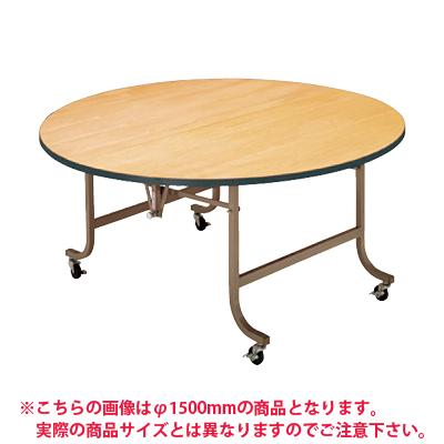ホテル 宴会 式場 パーティ レセプション用 フライト式折りたたみテーブル/丸型/シナベニアタイプ/直径1200mm/LL-1200R
