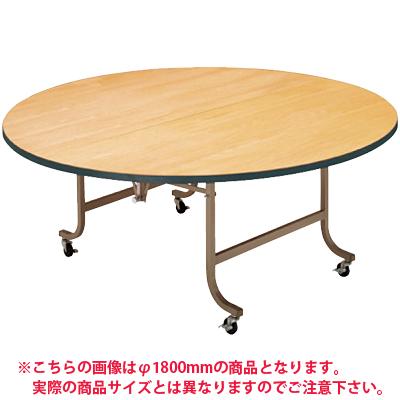 ホテル 宴会 式場 パーティ レセプション用 フライト式折りたたみテーブル/丸型/シナベニアタイプ/直径2000mm/LL-2000R