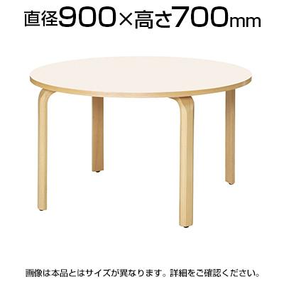 リフレッシュ・ダイニングテーブル/丸型/直径900mm/MBS-900R