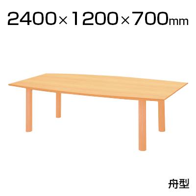 高級会議テーブル 舟型/幅2400×奥行1200mm/NDK-2412F