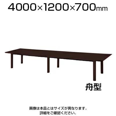 高級会議テーブル 角型/幅4000×奥行1200mm/NDK-4012K