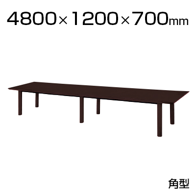 高級会議テーブル 角型/幅4800×奥行1200mm/NDK-4812K