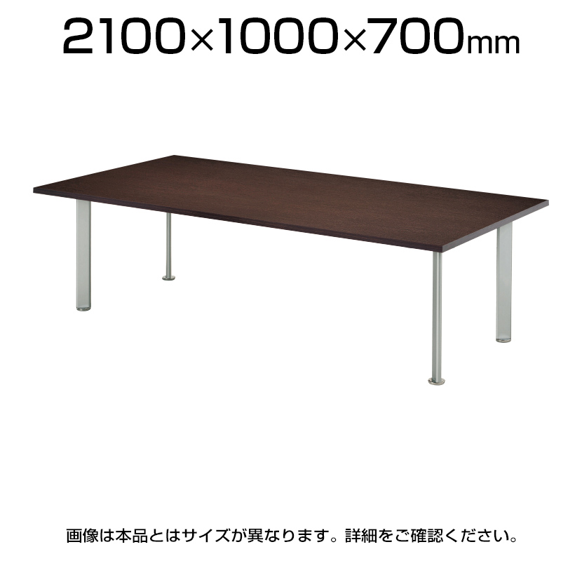 高級会議テーブル/スタンダードタイプ/幅2100×奥行1000mm/NEB-2110
