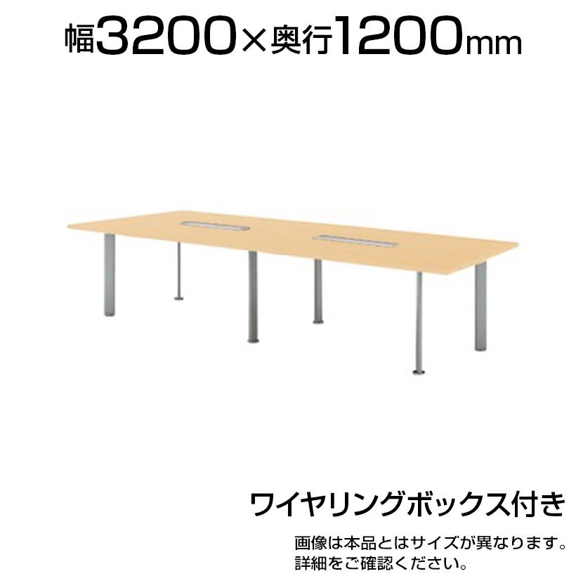 高級会議テーブル/ワイヤリングボックス付/幅3200×奥行1200mm/NEB-3212W