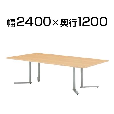 エグゼクティブテーブル/角型/幅2400×奥行1200mm/NRB-2412K