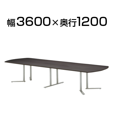 エグゼクティブテーブル/ボート型/幅3600×奥行1200mm/NRB-3612B