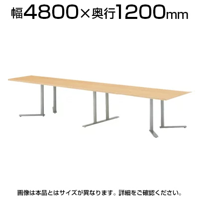 エグゼクティブテーブル/角型/幅4800×奥行1200mm/NRB-4812K