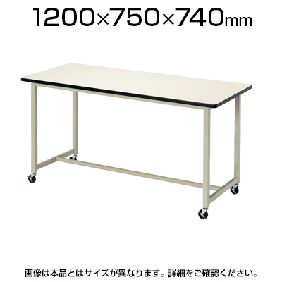 作業台/キャスター脚/幅1200×奥行750×高さ740mm/OHK-1275C