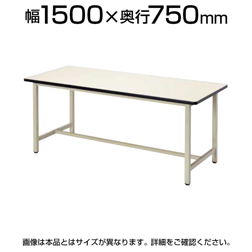 作業台/アジャスター脚/幅1500×奥行750×高さ740mm/OHK-1575