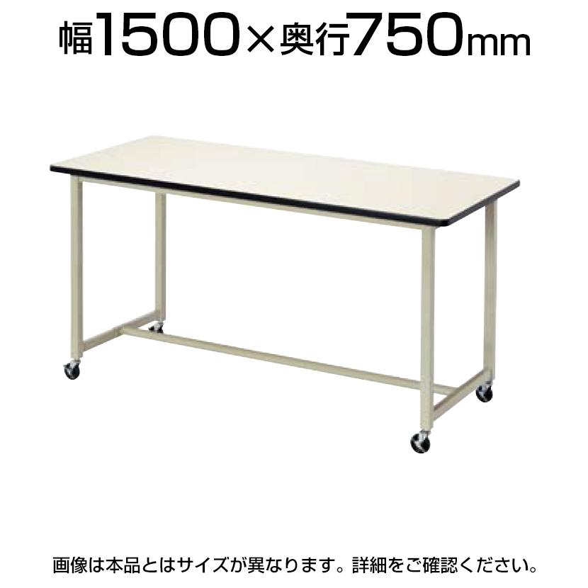 作業台/キャスター脚/幅1500×奥行750×高さ740mm/OHK-1575Cワークデスク 作業机 作業デスク つくえ テーブル 作業 工作台 施設 立ち仕事 キャスターテーブル