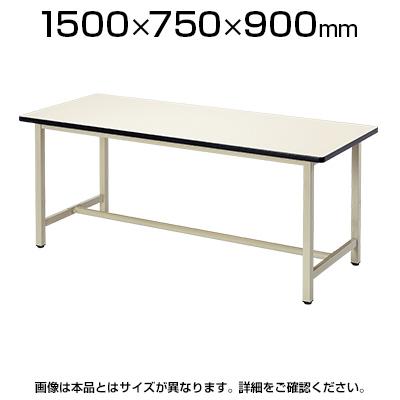 作業台/アジャスター脚/幅1500×奥行750×高さ900mm/OHK-1575H