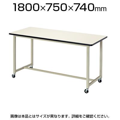 作業台/キャスター脚/幅1800×奥行750×高さ740mm/OHK-1875Cワークデスク 作業机 作業デスク つくえ テーブル 作業 工作台 施設 立ち仕事 キャスターテーブル