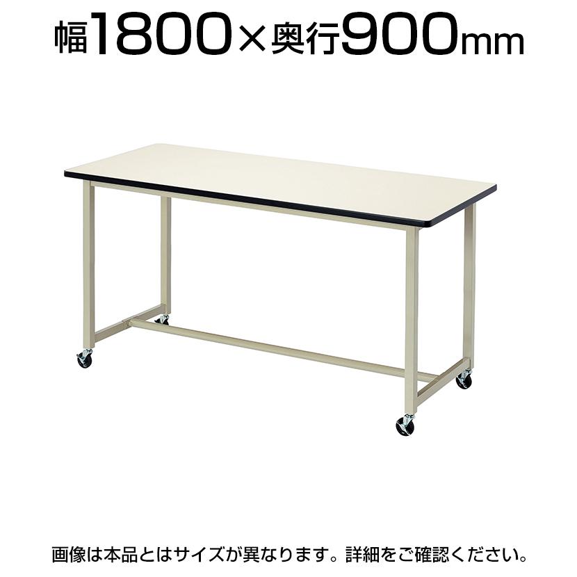 作業台/キャスター脚/幅1800×奥行900×高さ740mm/OHK-1890Cワークデスク 作業机 作業デスク つくえ テーブル 作業 工作台 施設 立ち仕事 キャスターテーブル