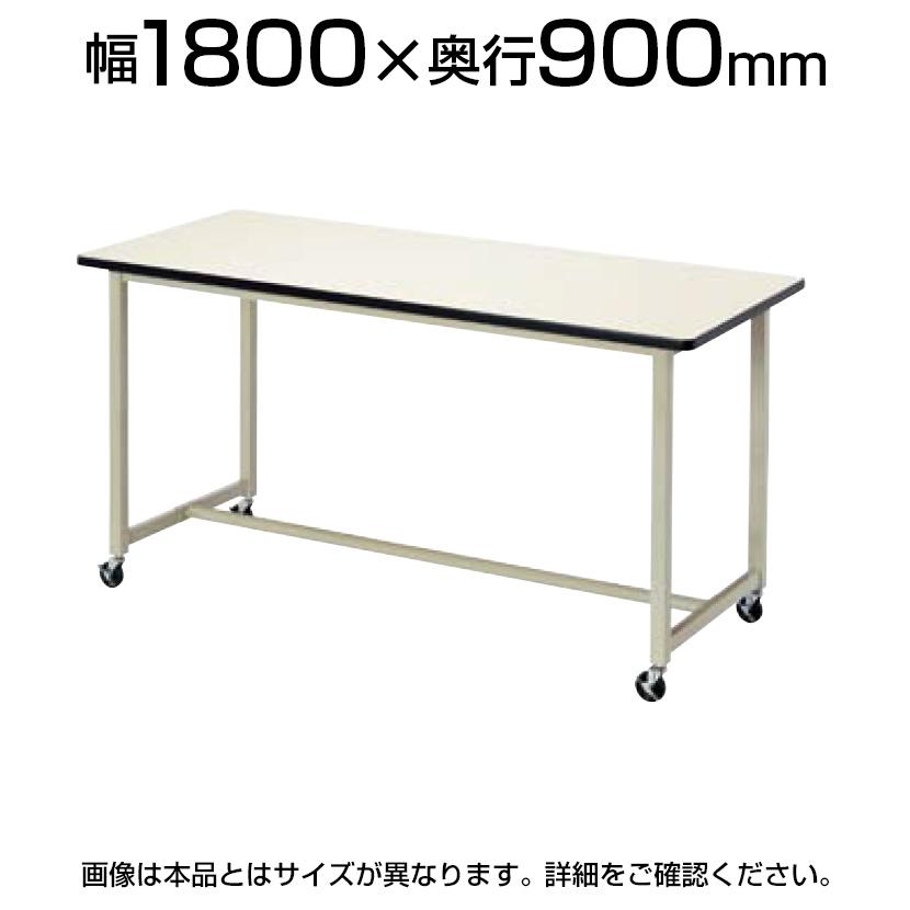 作業台/キャスター脚/幅1800×奥行900×高さ900mm/OHK-1890CHワークデスク 作業机 作業デスク つくえ テーブル 作業 工作台 施設 立ち仕事 キャスターテーブル