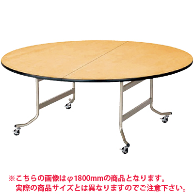 ホテル 宴会 式場 パーティ レセプション用 フライト式折りたたみテーブル/丸型/シナベニアタイプ/直径900mm/OSL-900R