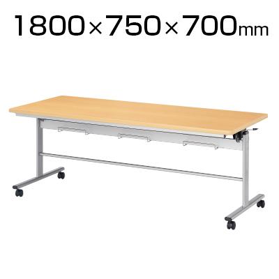 ダイニングテーブル/6人用/幅1800×奥行750mm/RFC-1875