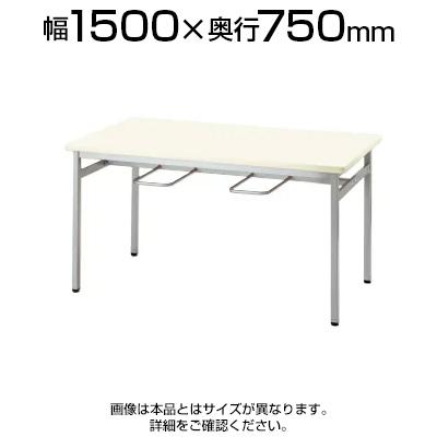 食堂ダイニングテーブル/イス掛け/4人用/4本脚/幅1500×奥行750mm/RSS-1575