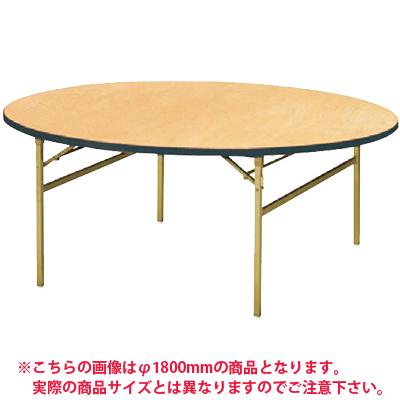 パーティ レセプション用 折りたたみテーブル/丸型/シナベニアタイプ スチール脚/直径1200mm/RT-1200R