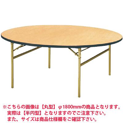 パーティ レセプション用 折りたたみテーブル/半円型/シナベニアタイプ スチール脚/幅1800×奥行900mm/RT-1800HR