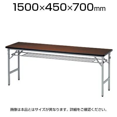 折りたたみテーブル 軽量アルミ脚/幅1500×奥行450mm ソフトエッジ巻 棚付/SAT-1545S