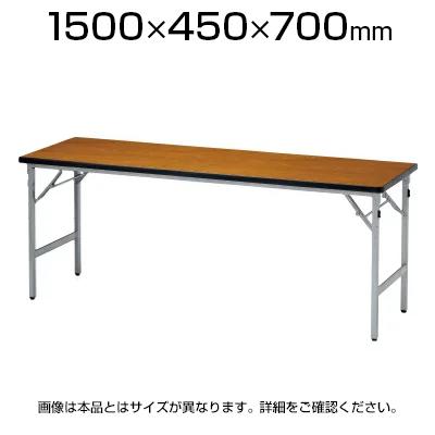 折りたたみテーブル 軽量アルミ脚/幅1500×奥行450mm ソフトエッジ巻 棚無/SAT-1545SN