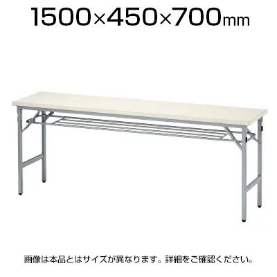 折りたたみテーブル 軽量アルミ脚/幅1500×奥行450mm 共巻 棚付/SAT-1545T