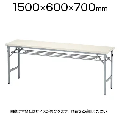 折りたたみテーブル/幅1500×奥行600mm 共巻 棚付/SAT-1560T