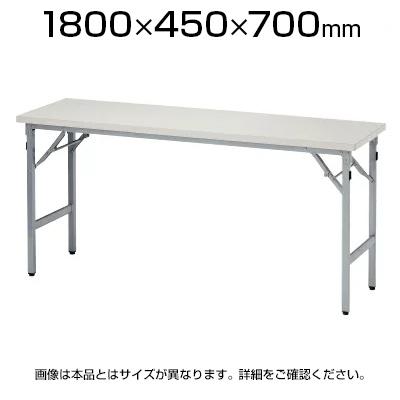 折りたたみテーブル 軽量アルミ脚/幅1800×奥行450mm 共巻 棚無/SAT-1845TN