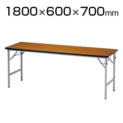 折りたたみテーブル/幅1800×奥行600mm ソフトエッジ巻 棚無/SAT-1860SN