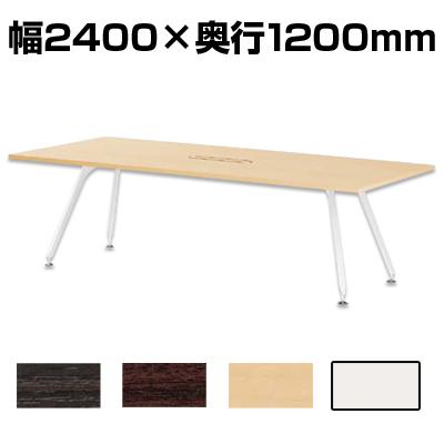 エグゼクティブテーブルSPD 高級会議テーブル ワイヤリングBOXタイプ 幅2400×奥行1200×高さ720mm SPD-2412W