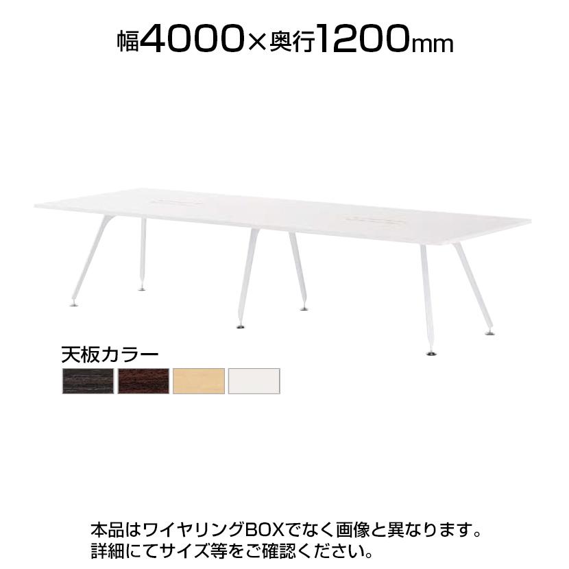 エグゼクティブテーブルSPD 高級会議テーブル スタンダードタイプ 幅4000×奥行1200×高さ720mm SPD-4012
