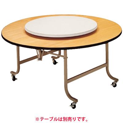 ターンテーブル/アルミ製回転金具/直径1200mm(回転金具:直径600mm)/TAA-1260