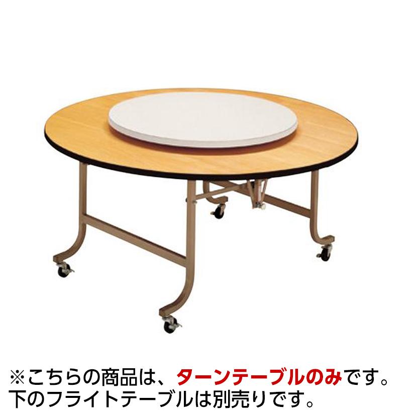 ターンテーブル/アルミ製回転金具/直径600mm/TAA-6033