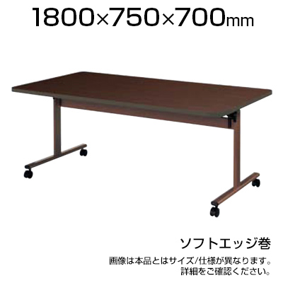 天板跳ね上げ式テーブル/双輪キャスター付/ソフトエッジ巻/幅1800×奥行750mm/TR-1875S