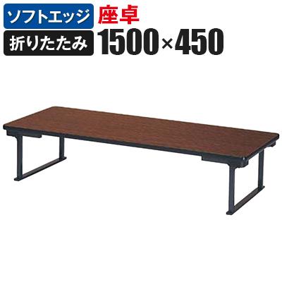 大切な 座卓 折りたたみテーブル 薄型 省スペース収納 すり脚/幅1500×奥行450mm 薄型/UP-1545, 安心安全な野菜クリーンリーフ信州:5fb8dbc4 --- blablagames.net
