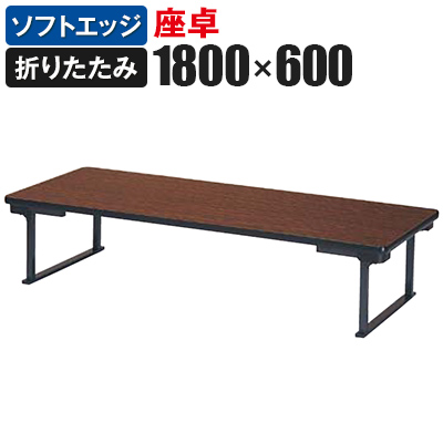 完璧 座卓/幅1800×奥行600mm/UP-1860, select7:785e9d94 --- hortafacil.dominiotemporario.com