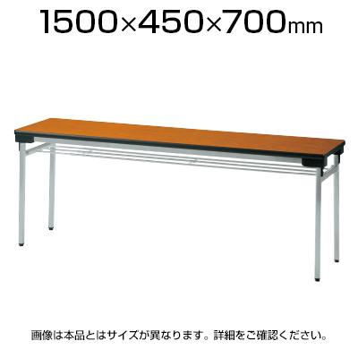 折りたたみテーブル 薄型 省スペース収納 足元ワイド/幅1500×奥行450mm 棚付/UW-1545