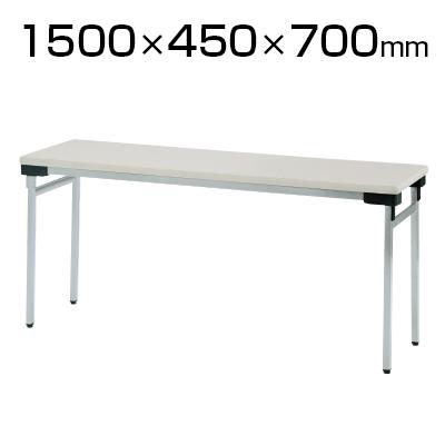 折りたたみテーブル/幅1500×奥行450mm 棚無/UW-1545N