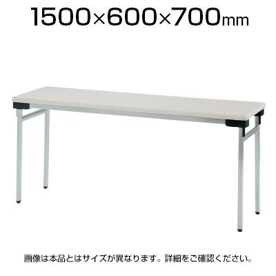 折りたたみテーブル 薄型 省スペース収納 足元ワイド/幅1500×奥行600mm 棚無/UW-1560N