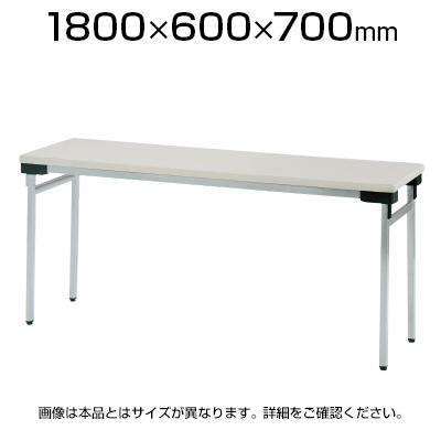 折りたたみテーブル/幅1800×奥行600mm 棚無/UW-1860N