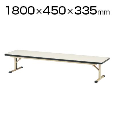 座卓/幅1800×奥行450mm・ソフトエッジ巻/ZO-1845S