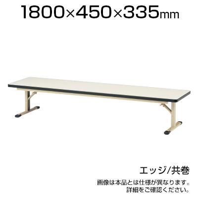 座卓/幅1800×奥行450mm・共巻/ZO-1845T