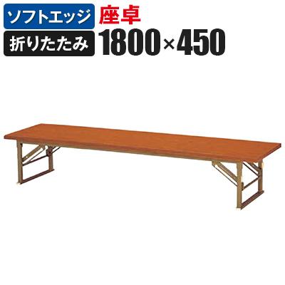 座卓 折りたたみテーブル すり脚/幅1800×奥行450mm・ソフトエッジ巻/ZP-1845S