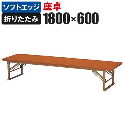 座卓 折りたたみテーブル すり脚/幅1800×奥行600mm・ソフトエッジ巻/ZP-1860S