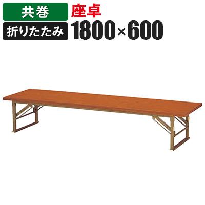 座卓 折りたたみテーブル すり脚/幅1800×奥行600mm・共巻/ZP-1860T