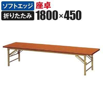 座卓 折りたたみテーブル/幅1800×奥行450mm・ソフトエッジ巻/ZT-1845S