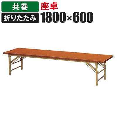 座卓 折りたたみテーブル/幅1800×奥行600mm・共巻/ZT-1860T
